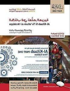 Al-Kitaab by Brustad, Kristen|Al-Batal, Mahmoud|Al-Tonsi, Ab